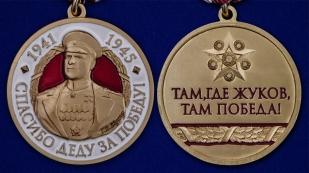 """Медаль с Жуковым """"Спасибо деду за Победу!"""" - аверс и реверс"""