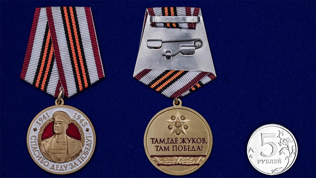 """Медаль с Жуковым """"Спасибо деду за Победу!"""" - сравнительный размер"""