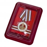 Медаль с Жуковым Спасибо деду за Победу! - в футляре