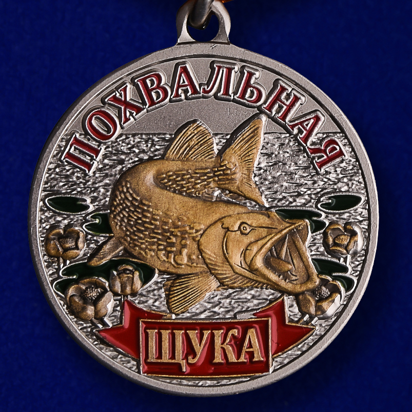 "Медаль ""Щука"""