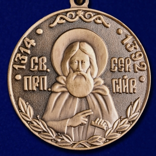 Купить медаль Сергия Радонежского 1 степени в красивом футляре из флока