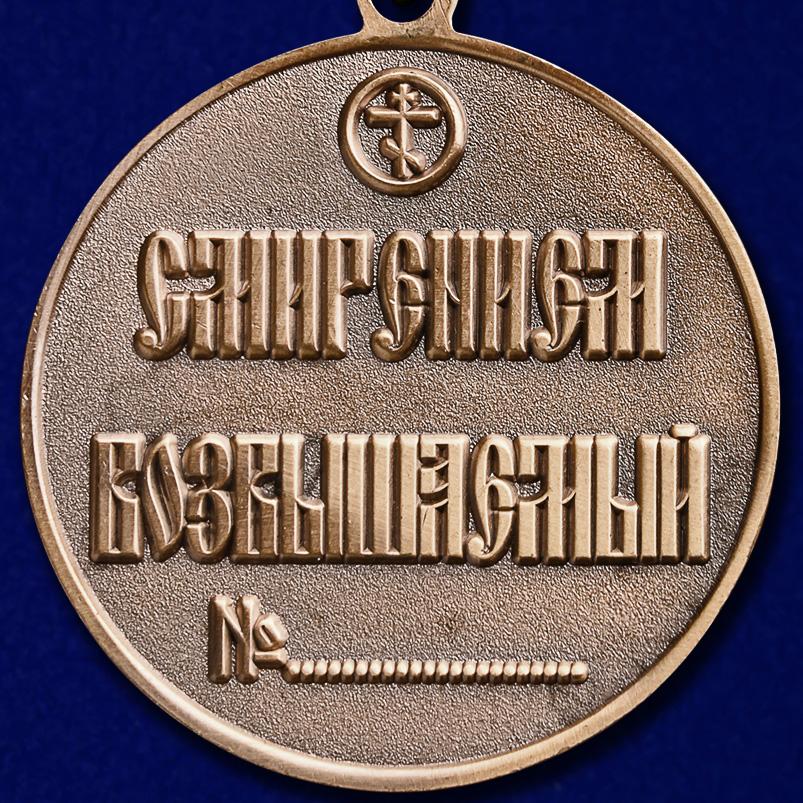 Медаль Сергия Радонежского 1 степени в красивом футляре из флока - купить онлайн