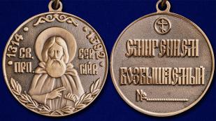 Медаль Сергия Радонежского 1 степени в красивом футляре из флока - аверс и реверс