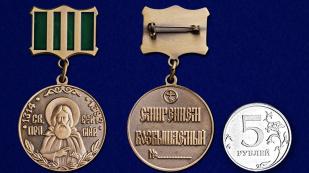 Медаль Сергия Радонежского 1 степени в красивом футляре из флока - сравнительный вид