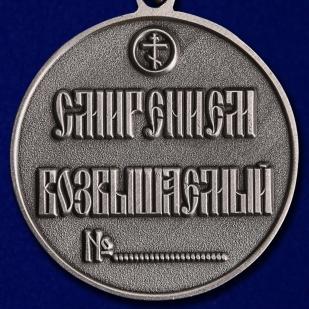 Медаль Сергия Радонежского 2 степени в красивом футляре из флока - купить выгодно