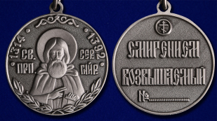 Медаль Сергия Радонежского 2 степени в красивом футляре из флока - аверс и реверс