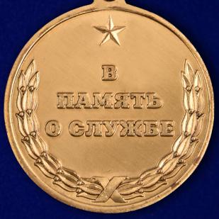 """Купить медаль """"Северная Группа Войск 1945-1993"""""""