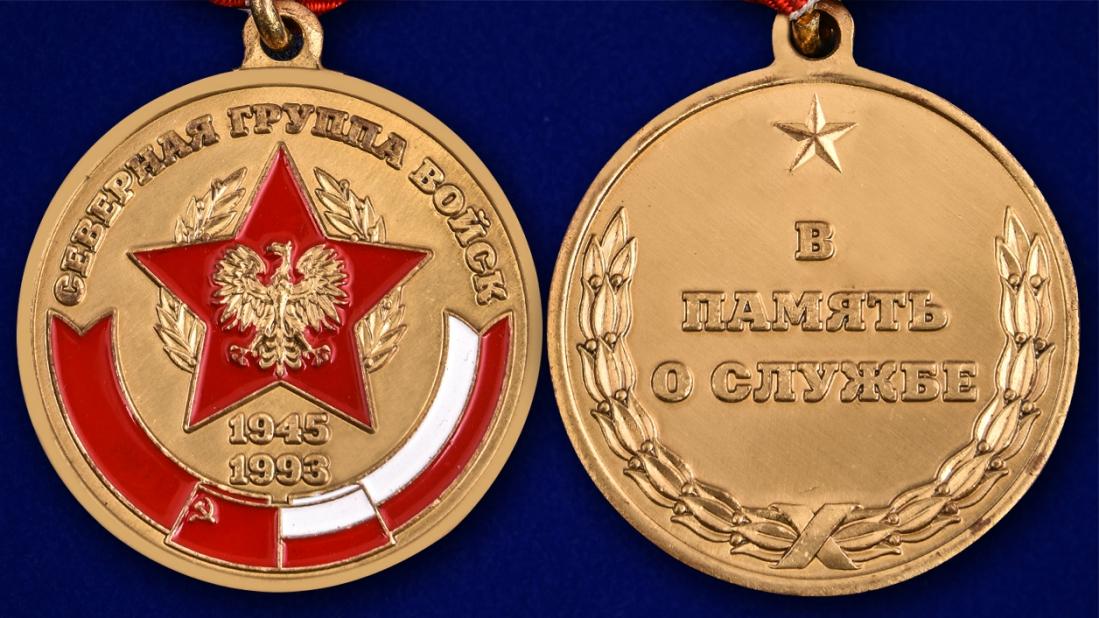 """Медаль """"Северная Группа Войск 1945-1993"""" - аверс и реверс"""