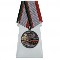 Медаль Шторм 333