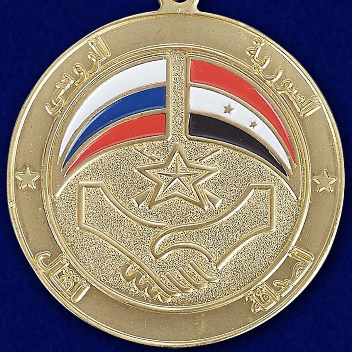 """Медаль """"Сирийско-российская дружба"""""""