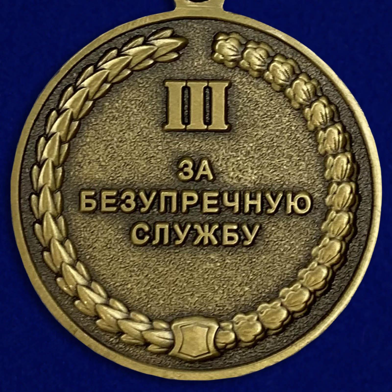 Медаль СК РФ За безупречную службу 3 степени