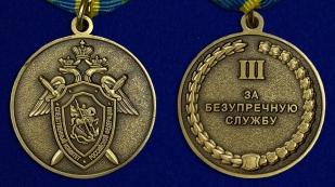 Медаль СК РФ За безупречную службу 3 степени - аверс и реверс
