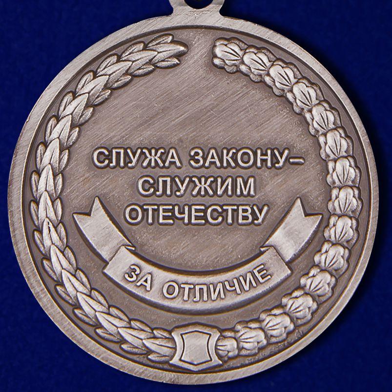 """Заказать медаль СК РФ """"За отличие"""" в темно-бордовом футляре из флока"""