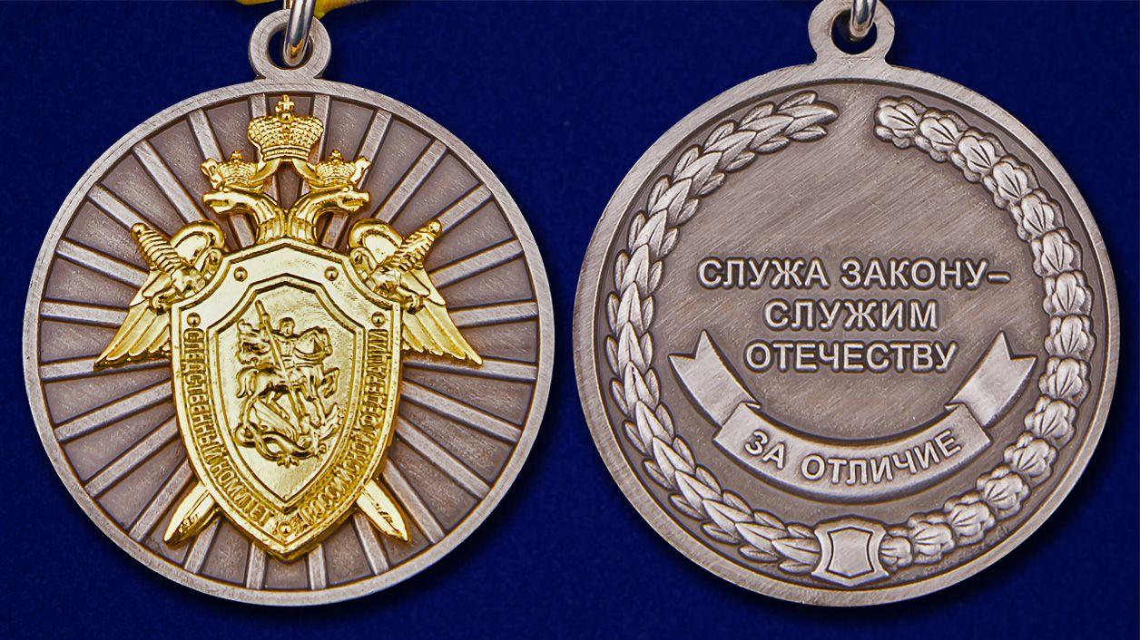 """Медаль СК РФ """"За отличие"""" в темно-бордовом футляре из флока - аверс и реверс"""