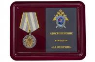 Медаль СК РФ За отличие в футляре с удостоверением
