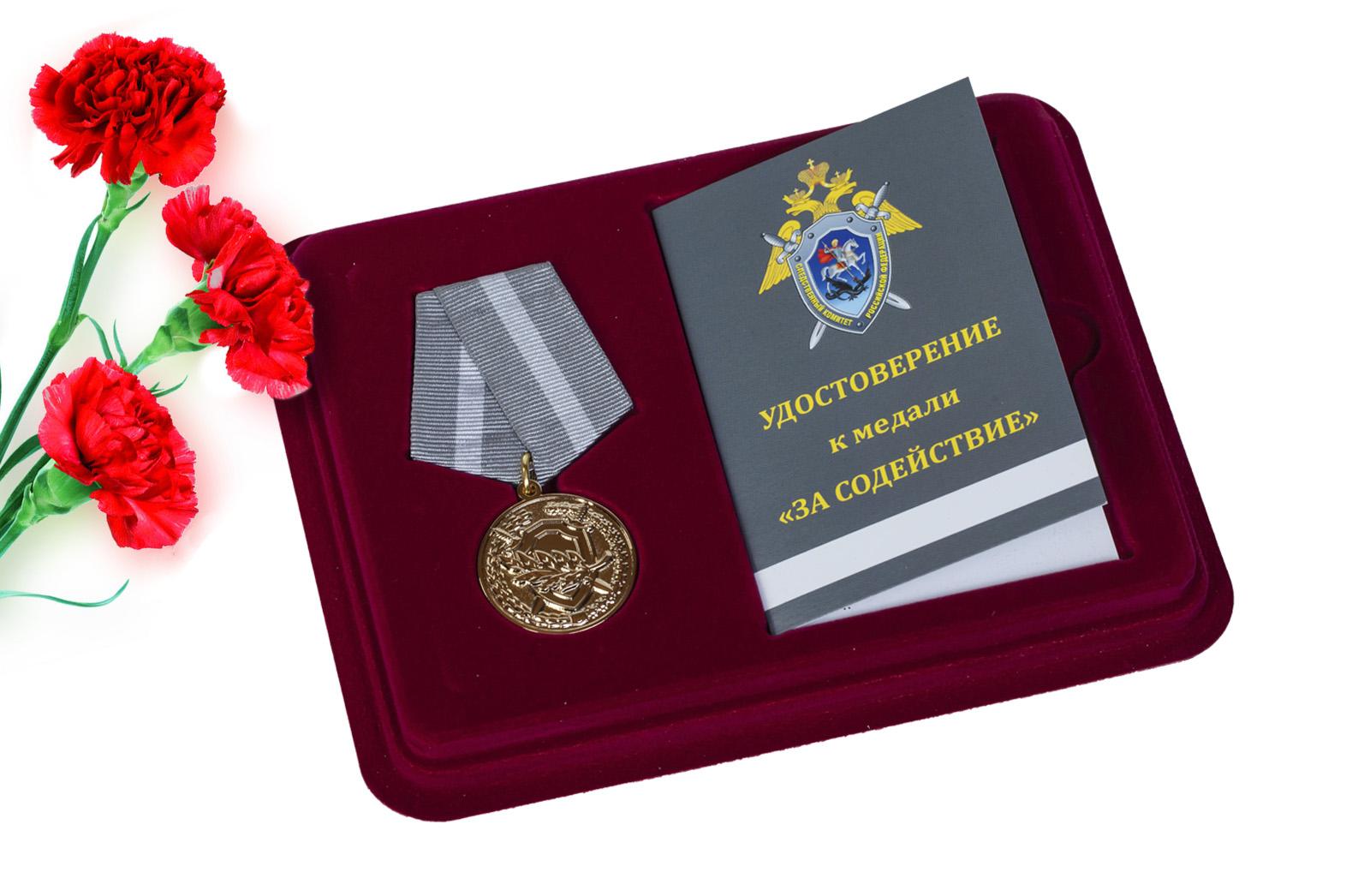 Купить медаль СК РФ За содействие онлайн с доставкой