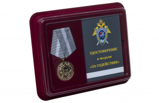 Медаль СК РФ За содействие - в футляре с удостоверением