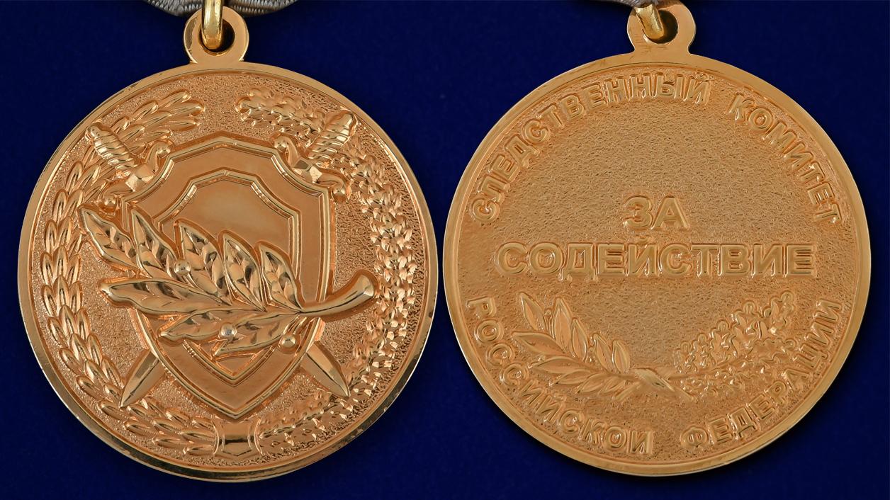 Медаль СК РФ За содействие - аверс и реверс