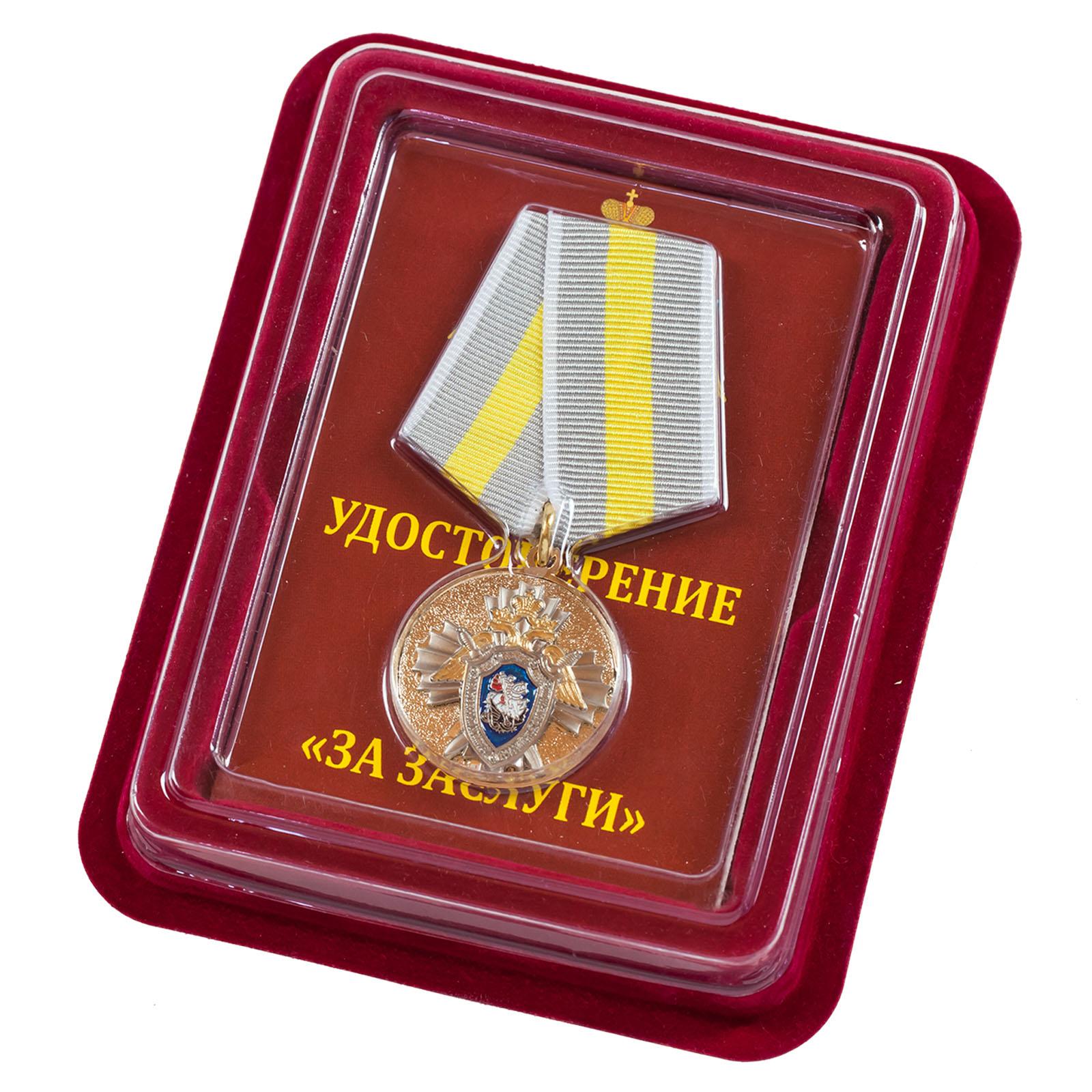 """Медаль СК РФ """"За заслуги"""" в красивом футляре с покрытием из флока"""