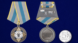 Медаль СК России За верность служебному долгу - сравнительный вид