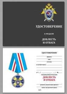 Медаль СК России Доблесть и отвага - удостоверение