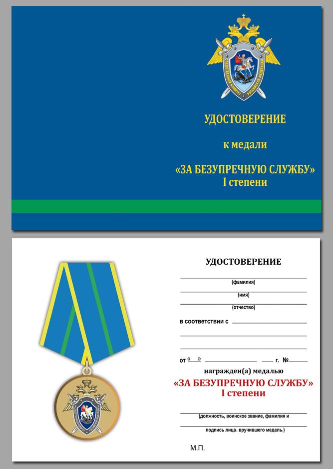 Медаль СК России За безупречную службу 1 степени - удостоверение