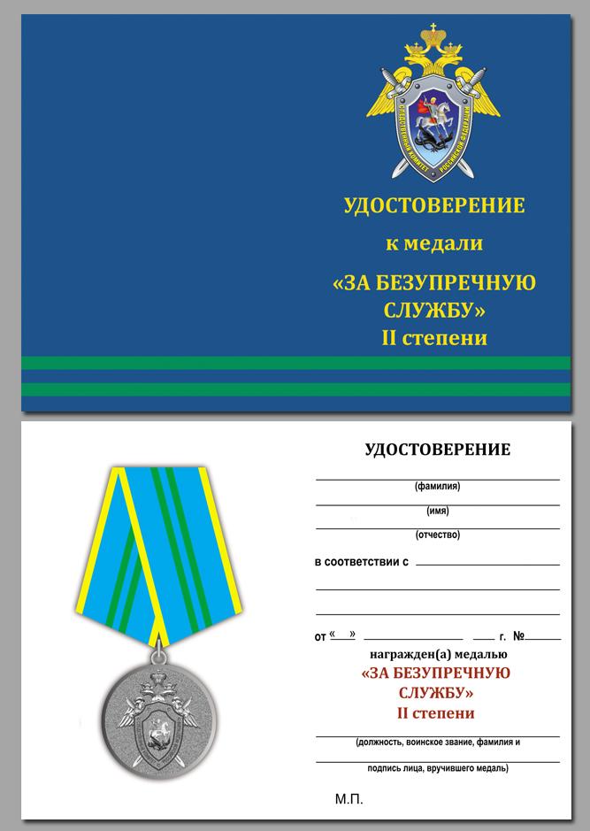 Медаль СК России За безупречную службу 2 степени - удостоверение