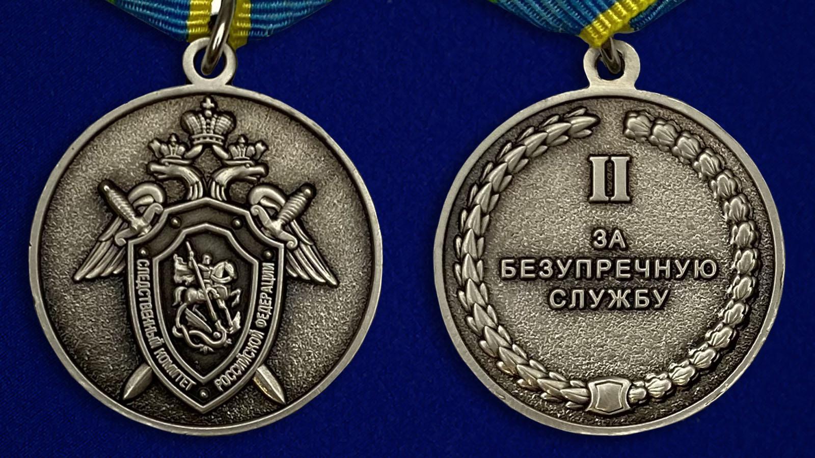 Медаль СК России За безупречную службу 2 степени - аверс и реверс