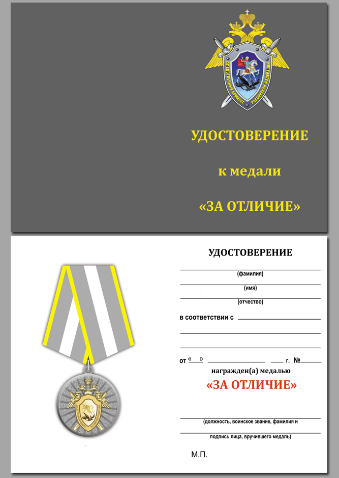 Медаль СК России За отличие - с удостоверением