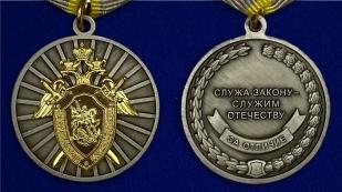 Медаль СК России За отличие - аверс и реверс