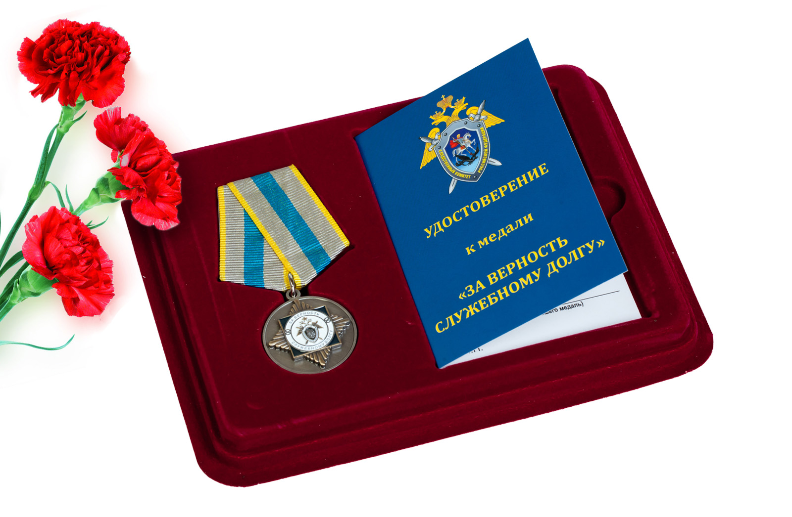 Купить медаль СК России За верность служебному долгу по выгодной цене