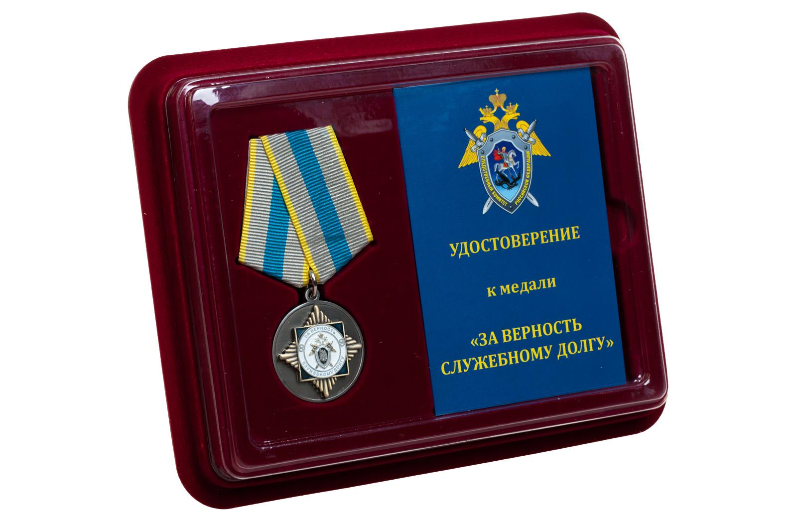 Медаль СК России За верность служебному долгу - в футляре с удостоверением
