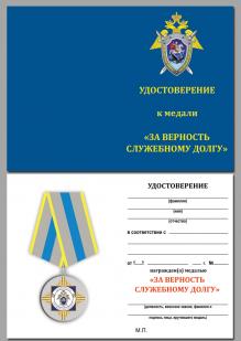 Медаль СК России За верность служебному долгу -  удостоверение