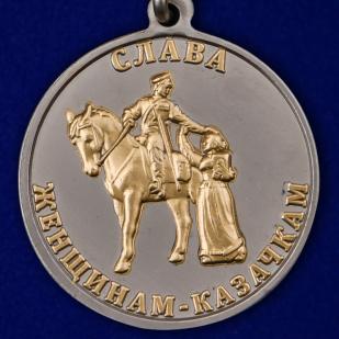 """Медаль """"Слава казачкам"""""""