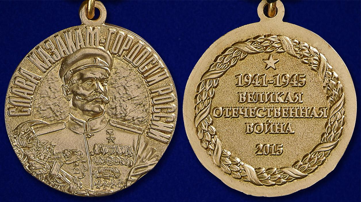 """Медаль """"Слава казакам"""" - аверс и реверс"""