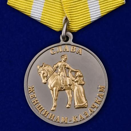 Медаль «Слава женщинам-казачкам»
