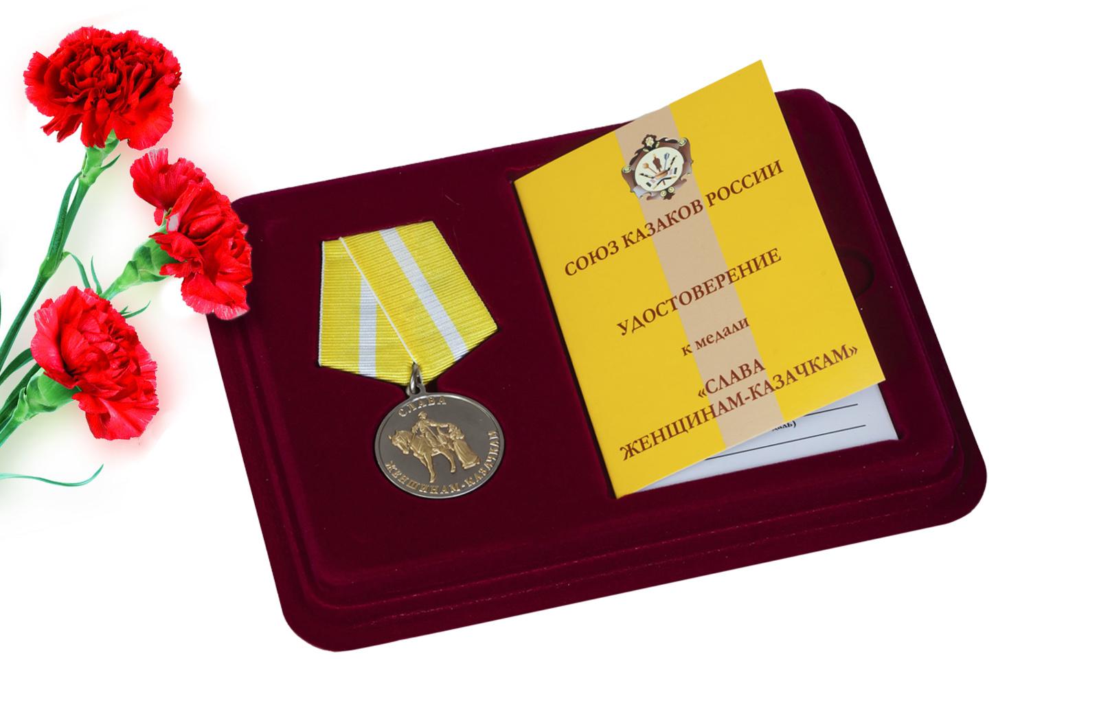 Купить медаль Слава женщинам-казачкам по лучшей цене