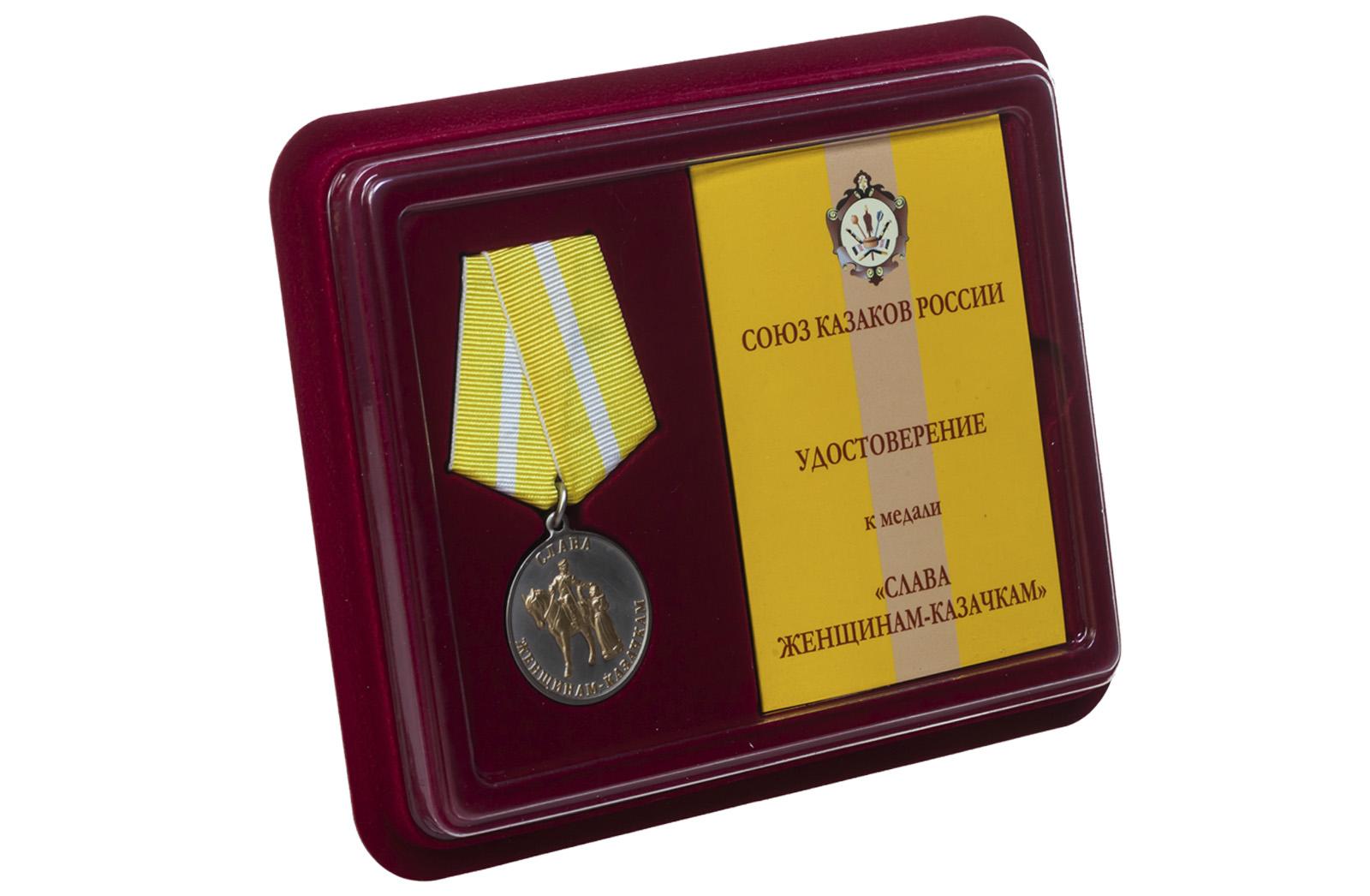 Купить медаль Слава женщинам-казачкам с доставкой в любой город