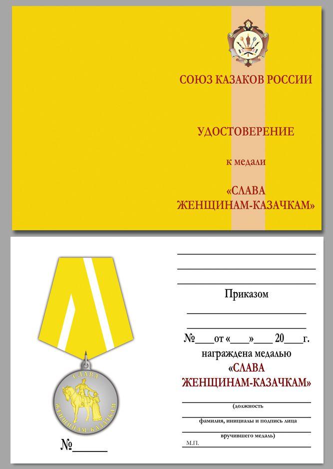 Медаль Слава женщинам-казачкам - удостоверение