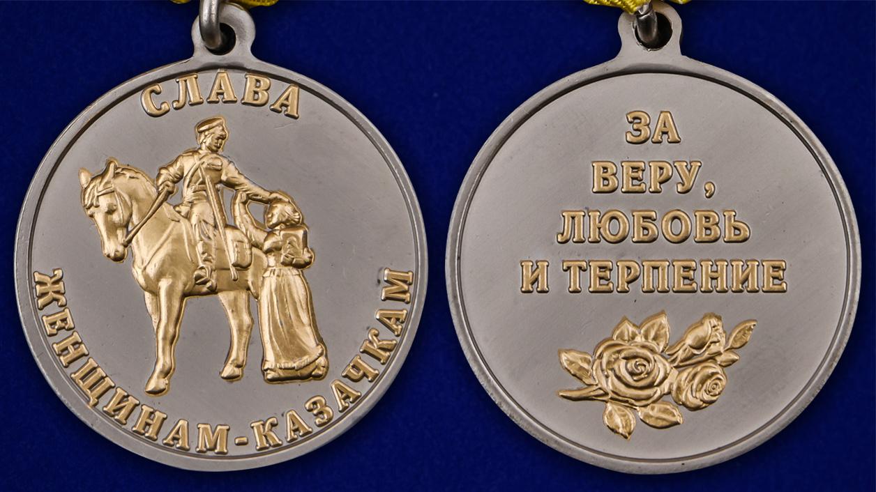 Медаль Слава женщинам-казачкам