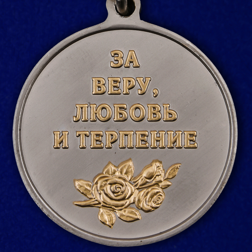 Медаль «Слава женщинам-казачкам» от Военпро