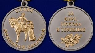 Медаль «Слава женщинам-казачкам» - аверс и реверс
