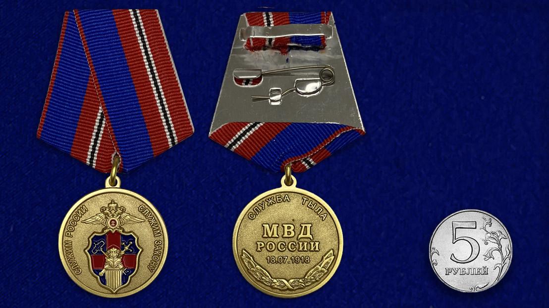 Медаль Служба Тыла МВД России 18.07.1918