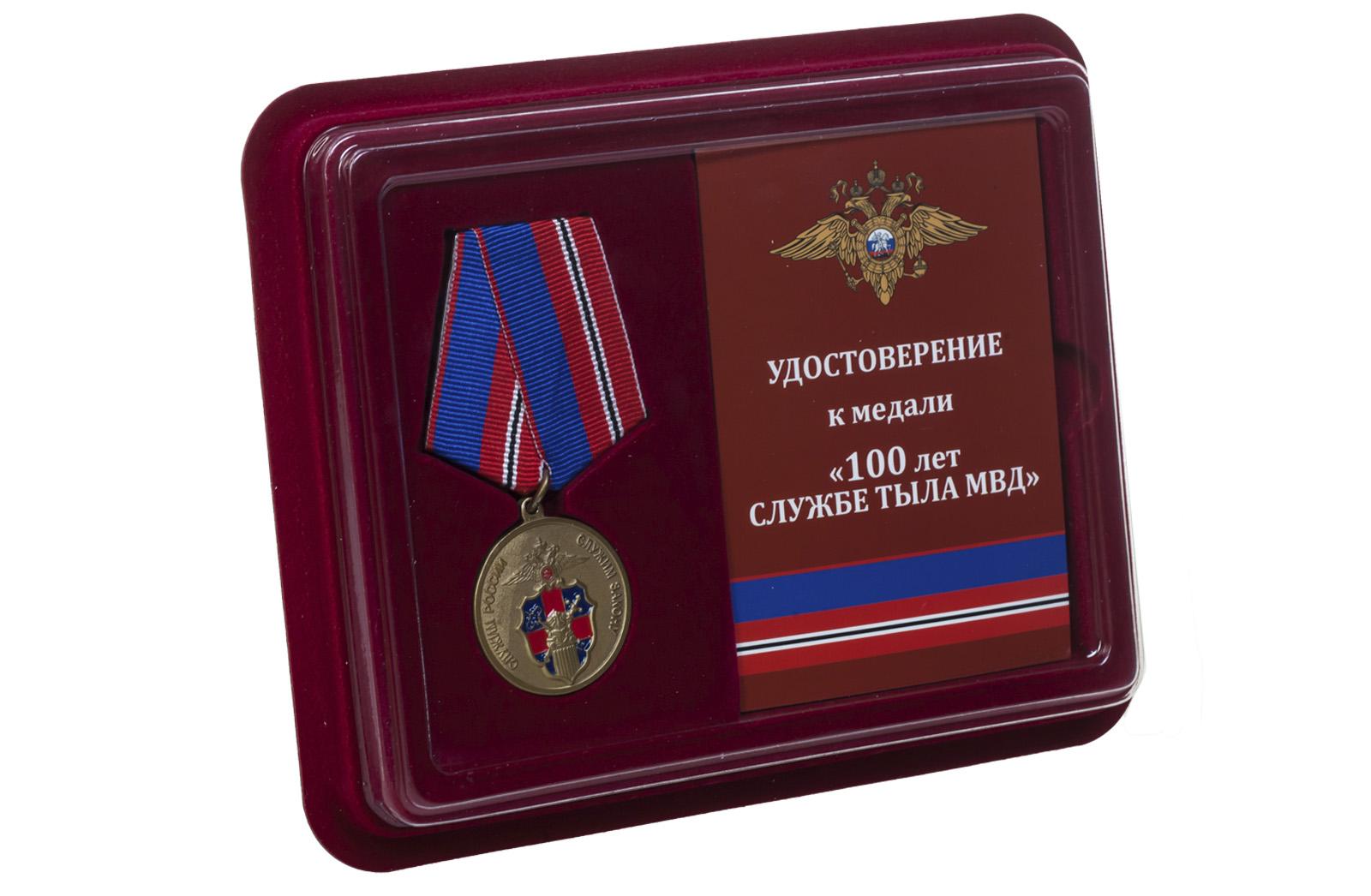Купить медаль Служба Тыла МВД России с доставкой в ваш город