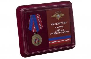 Медаль Служба Тыла МВД России - в футляре с удостоверением