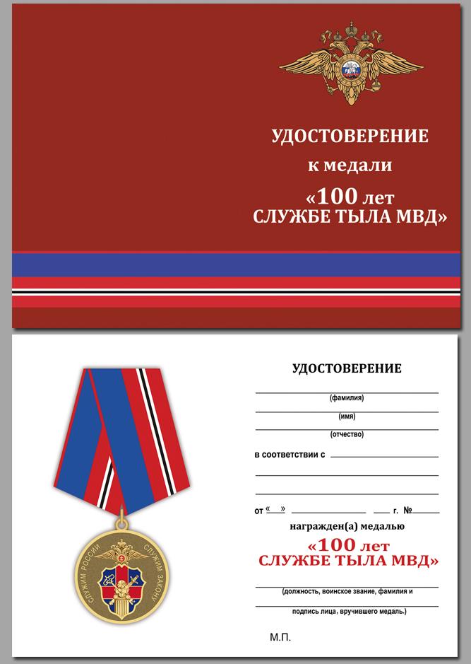 Медаль Служба Тыла МВД России - удостоверение