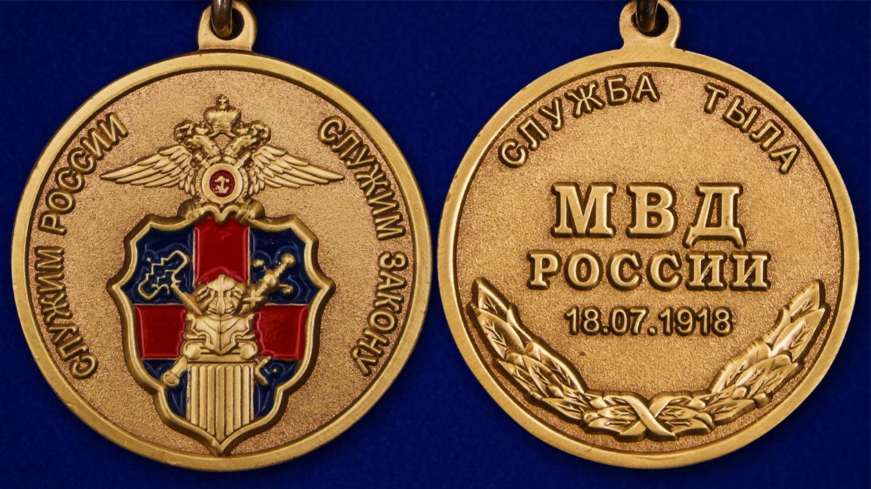 Медаль Служба Тыла МВД России - аверс и реверс