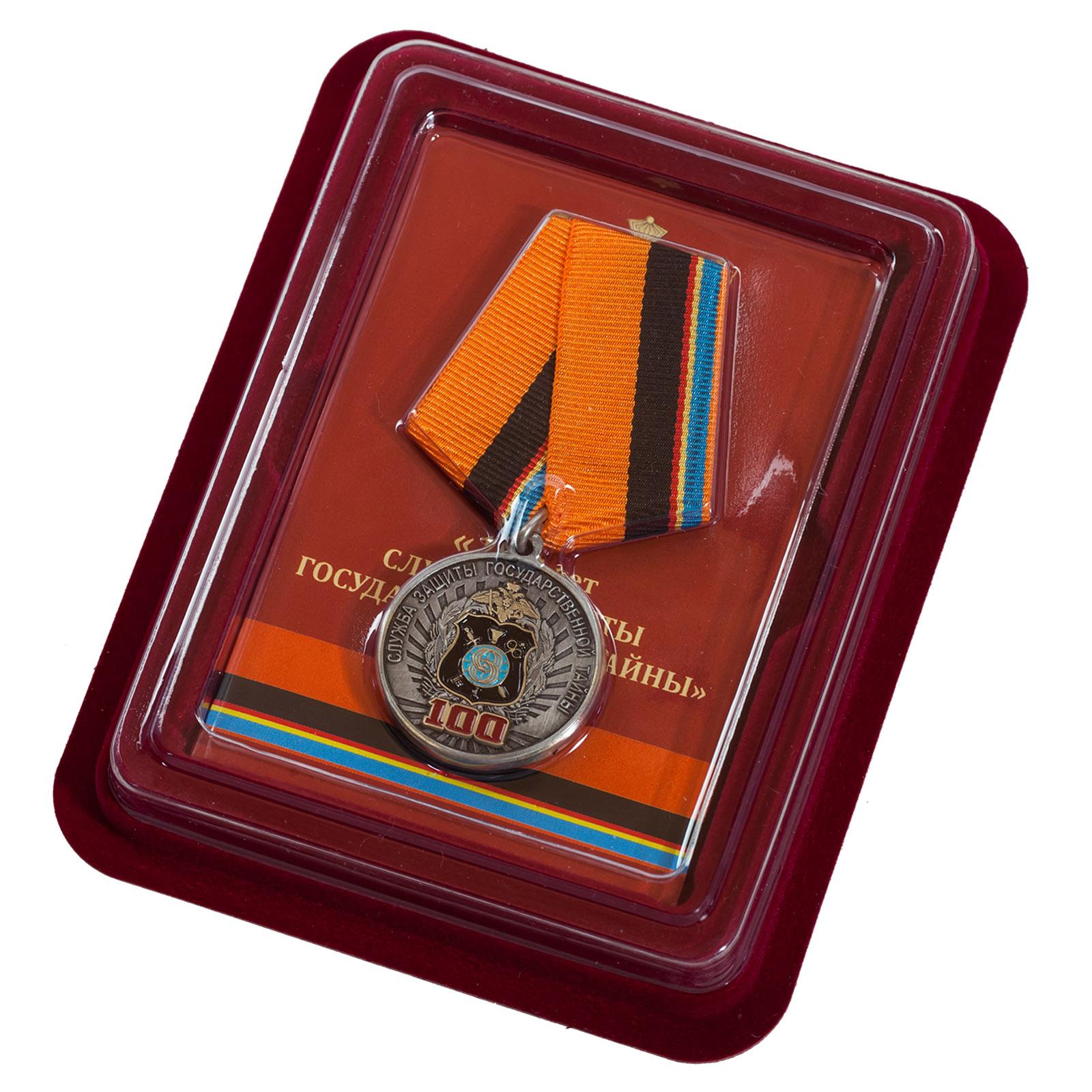"""Медаль """"Службе защиты государственной тайны 100 лет"""""""