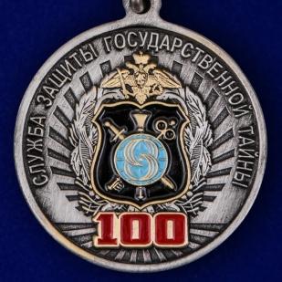 """Купить медаль """"Службе защиты государственной тайны 100 лет"""""""