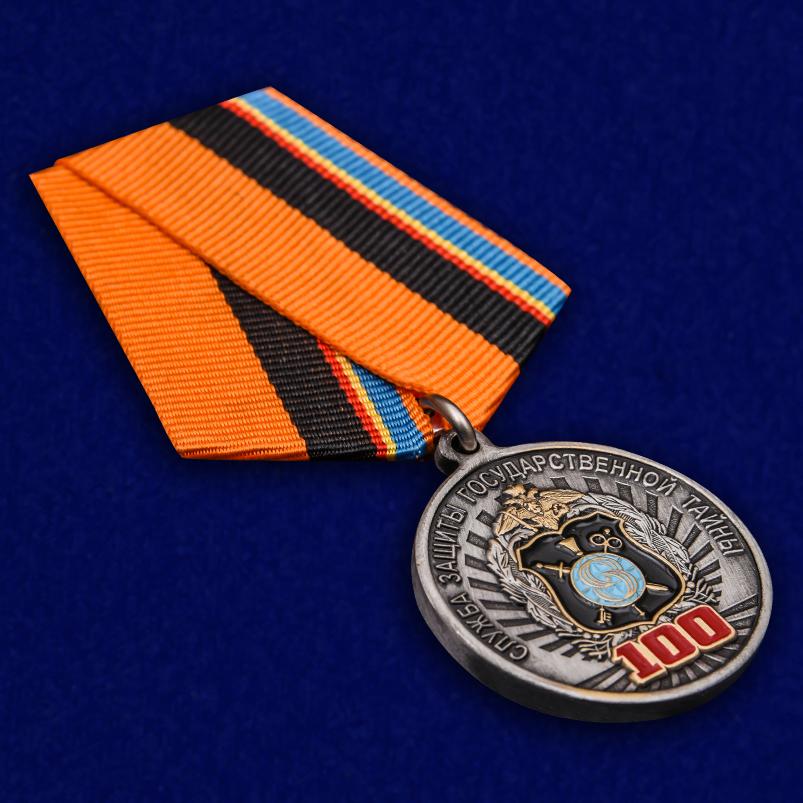 """Медаль """"Службе защиты государственной тайны 100 лет"""" - общий вид"""